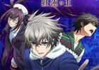 「テイルズウィーバー」にてアニメ「ロード オブ ヴァーミリオン 紅蓮の王」とのコラボが11月21日に開催決定!