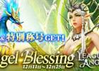 「リーグオブエンジェルズ2」新サーバーオープン&「Angel Blessing」キャンペーンが開始!DMM GAMESのチャネリングも