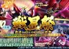 「ガンダムジオラマフロント」ゴッドガンダム&ライジングガンダムが新登場する「戦星祭」が配信!
