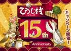 「ひつじ村」シリーズが15周年!SNSアイコンプレゼントやキャンペーンが開催