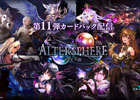 「Shadowverse」第11弾カードパック「Altersphere/次元歪曲」が12月27日より提供開始!