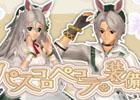 「マスター・オブ・エピック」グラフィック装備第100弾「パスコロペコラ装備」が実装!