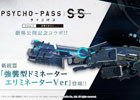 「AVA」にて劇場版「PSYCHO-PASS サイコパス」とのコラボが開催!OnlineGamer読者5名に新コラボ武器をプレゼント!