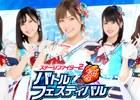 「AKB48ステージファイター2 バトルフェスティバル」DMM GAMES版の事前登録が開始!