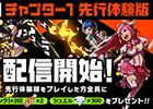 「マジカミ Chapter1 先行体験版」がDMM GAMESにて配信開始!5月28日までの期間限定
