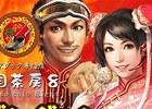 「信長の野望 201X」にて北京ダック専門店「中国茶房8」とのコラボが開催!北京ダック1羽無料券が当たるRTキャンペーンも実施