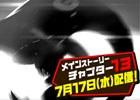 「マジカミ」リリース後初の公式生放送が7月17日に配信!メインストーリー新章の追加も決定