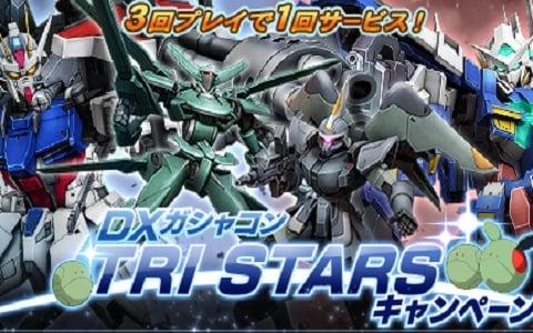 「機動戦士ガンダムオンライン」にて「DXガシャコン TRI STARS」キャンペーンが開催!「フロンティアI」の調整も