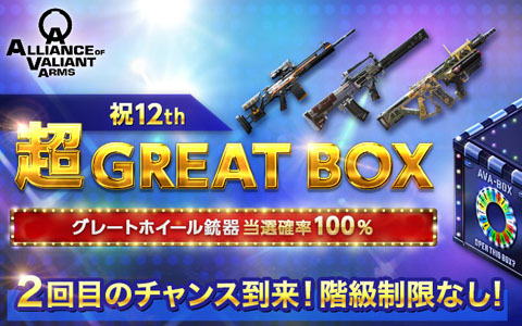 「Alliance of Valiant Arms」で「超GREAT BOX」の無料回数がリセット!新コンテンツ「BATTLE ARMS PASS#01」も追加