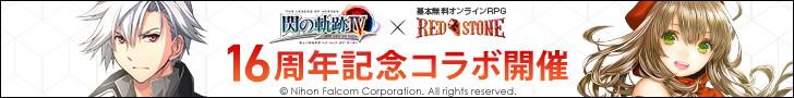 「レッドストーン」にて「英雄伝説 閃の軌跡IV」とのコラボが2月24日より開催!コラボキャラクターがクリーチャーになって登場