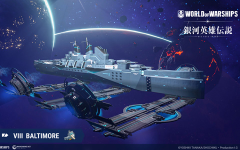 「World of Warships」にて「銀河英雄伝説 Die Neue These」とのコラボが8月20日より開催!Hyperionなどの無期限迷彩が公開