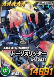 「SDガンダムオペレーションズ」にて超総力戦「ガロード搭乗ガンダムDX」が開催!新たにガンダムDXとトーリスリッター(HADES)が登場